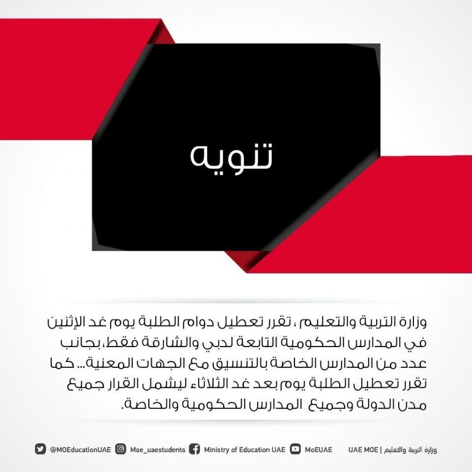 الإمارات : تعليق الدراسة الاثنين