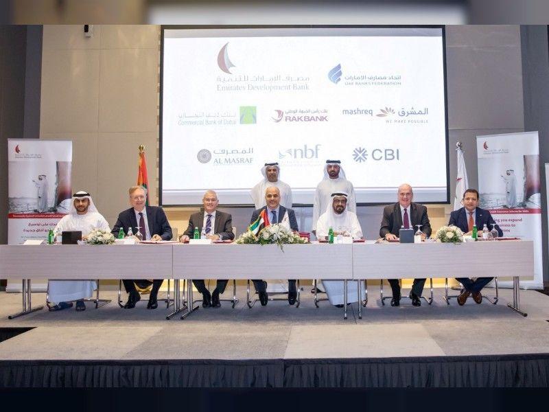 بنك الإمارات للتنمية يطلق برنامجاً لتمويل الشركات الصغيرة والمتوسطة