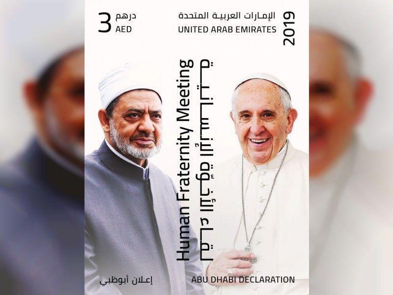 بريد الإمارات يصدر طابعا تذكاريا احتفاء بالمؤتمر العالمي للأخوة الإنسانية