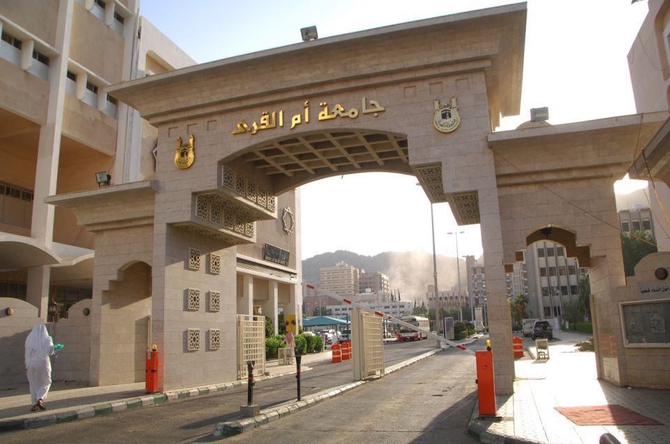 أكثر من مئة ألف طالب يستفيد من مشروع تحول رقمي في جامعة أم القرى