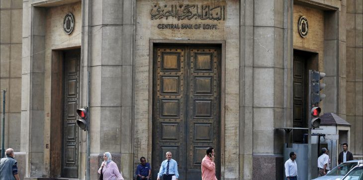 المركزي المصري يخفض أسعار الفائدة الرئيسية بعد تراجع التضخم