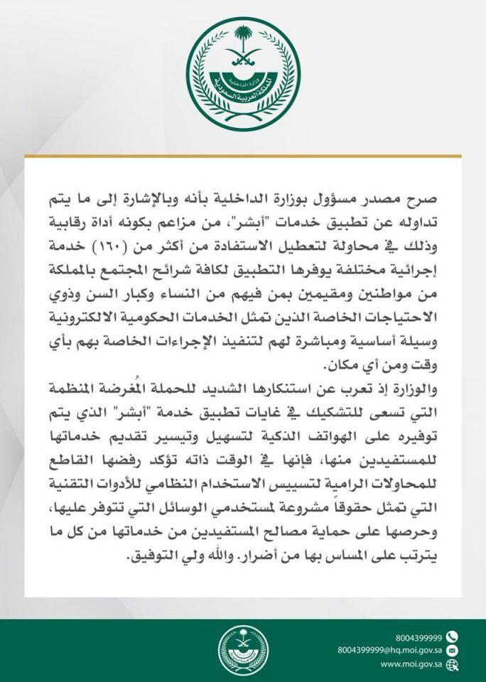وزارة الداخلية السعودية ترد على استهداف تطبيق أبشر