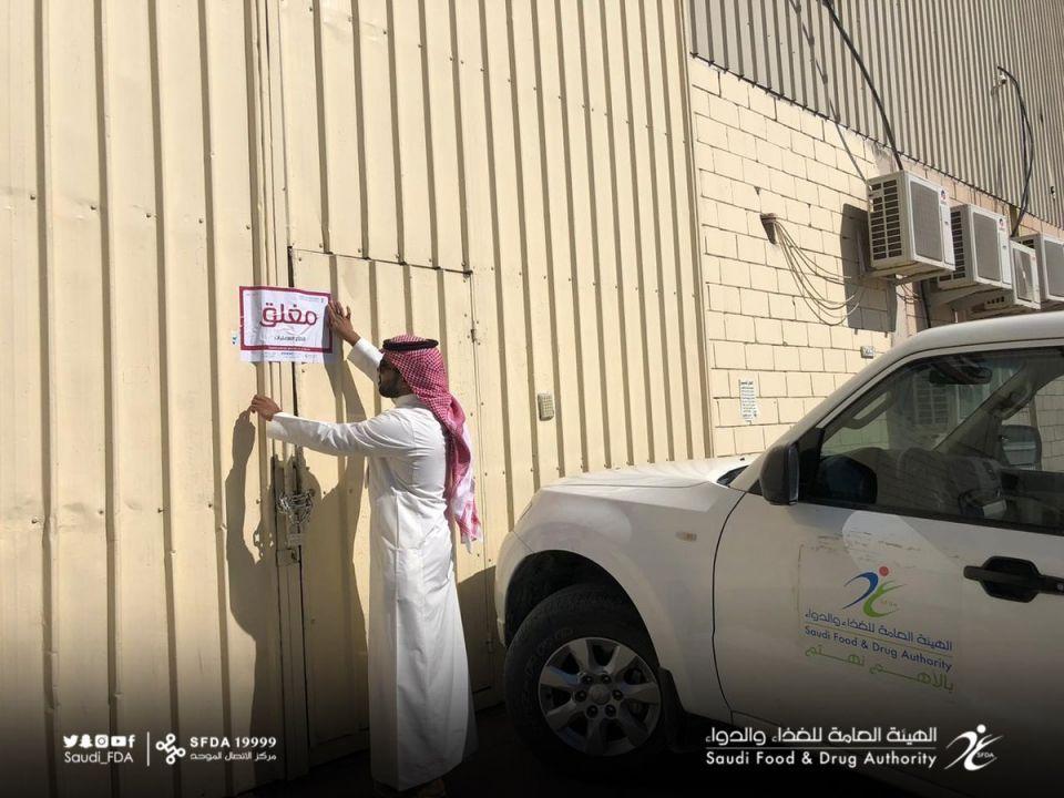 هيئة الغذاء والدواء السعودية تكشف مادة بالغة الخطورة في 6 منتجات عطور