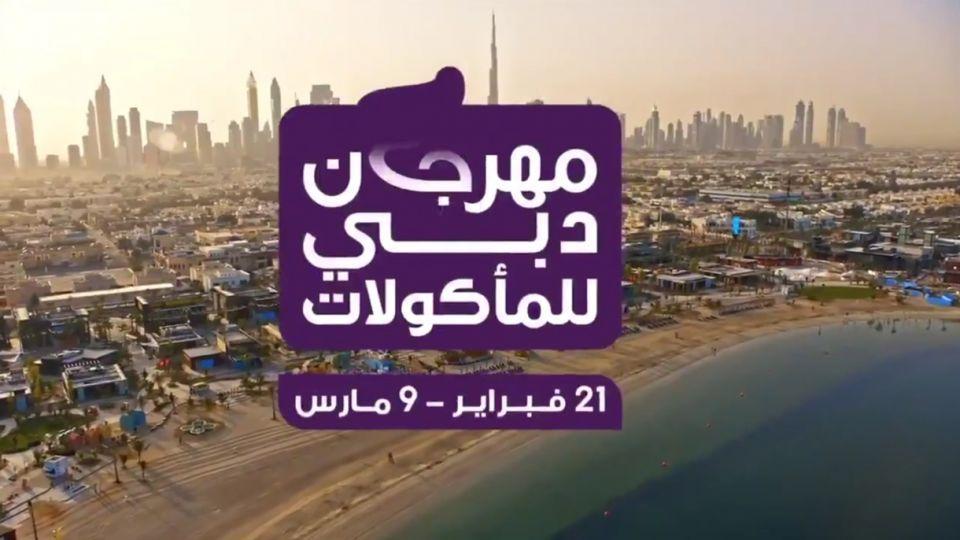 فرصة للفوز برحلة مجانية إلى دبي للمتابعين من دول الخليج