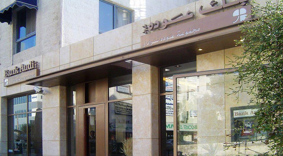 بنك عوده يدرس شراء وحدة الأهلي اليوناني في مصر