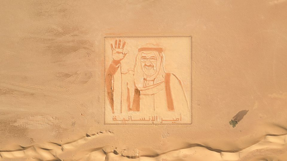 الإمارات تهدي الكويت أكبر رسمة في العالم محفورة بالرمل للأمير صباح الأحمد