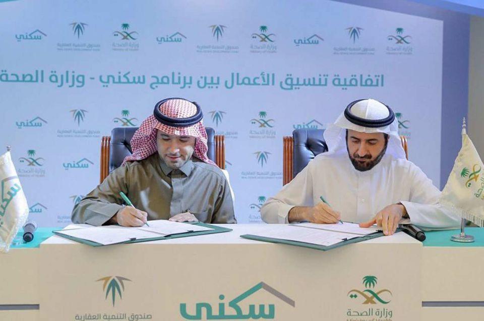 اتفاقية بين الصحة السعودية وسكني لتقديم خدمات إسكانية لمنسوبي الوزارة