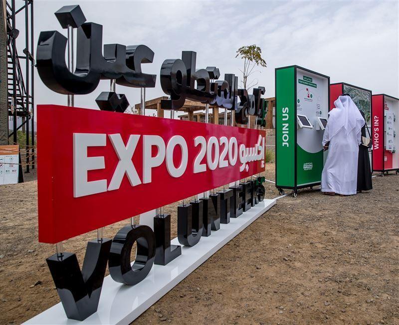 أكثر من 50 ألفا أبدوا رغبة التطوع في إكسبو 2020 دبي