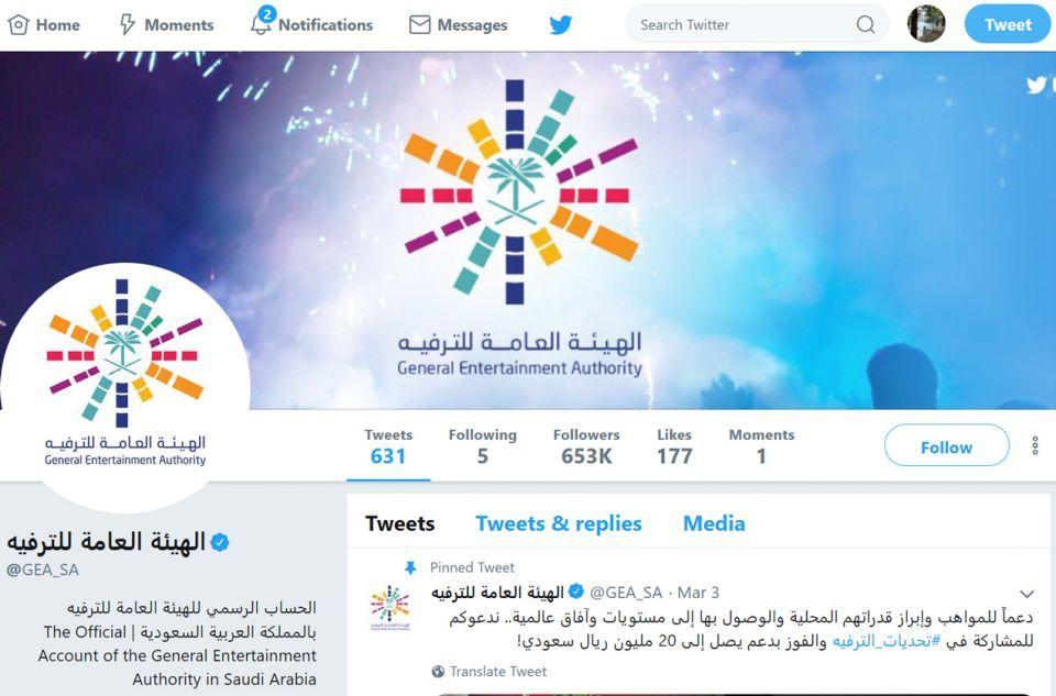 السعودية تحدد شروط تصاريح الغناء والعروض في الأماكن العامة