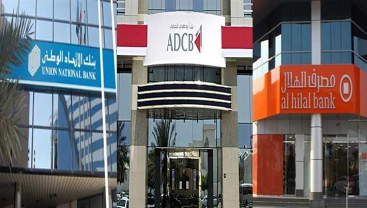 14.4 مليار درهم سعر استحواذ أبوظبي التجاري على الاتحاد الوطني ومصرف الهلال