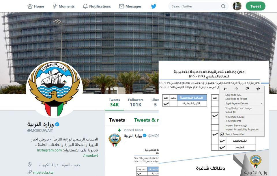 وزارة التربية الكويتية ستوظف مدرسين من فلسطين والأردن وتونس