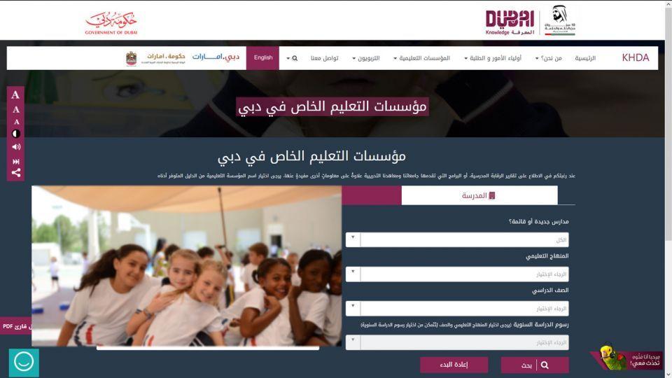 ٧٠٪ من طلبة دبي يتلقون تعليماً جيداً