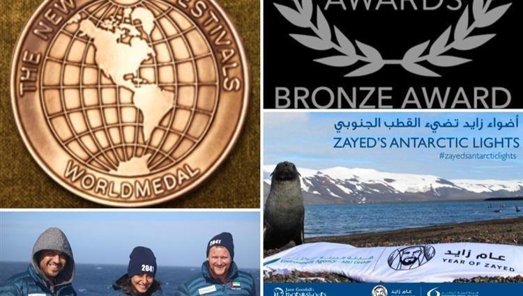 برونزية لفيلم «فريق زايد يضيء القطب الجنوبي» في مهرجان عالمي بنيويورك
