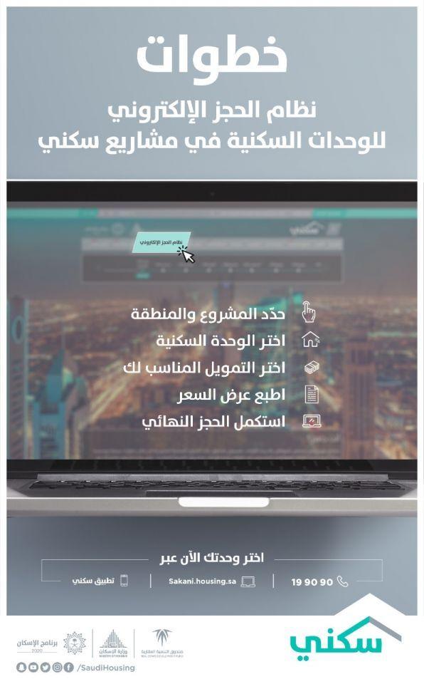 برنامج سكني السعودي يطلق خدمة الحجز الالكتروني لـ135 ألف وحدة سكنية