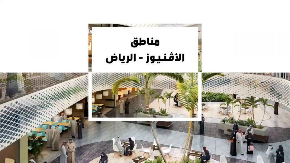 المباني الكويتية توقع اتفاقيتين لتمويل مشروع أفنيوز الرياض