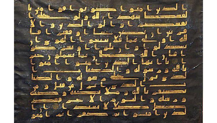 ورقة نادرة من المصحف عمرها 1000 عام يعرضها متحف الشارقة للحضارة الإسلامية