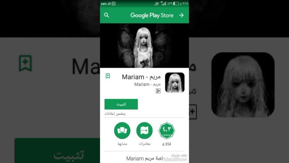 الإمارات تحجب لعبة «مريم» الإلكترونية