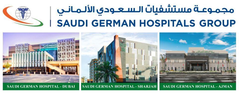 السعودي الألماني الامارات يطلق مبادرة العلاج المجاني في شهر رمضان