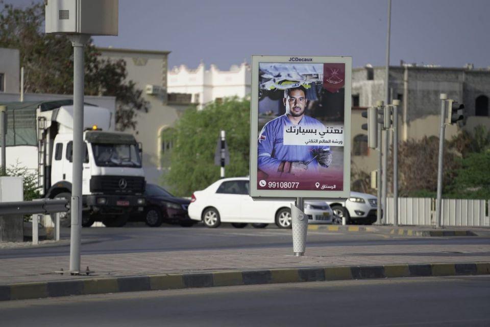 سلطنة عمان تفرض ضريبة جديدة لزيادة الإيرادات