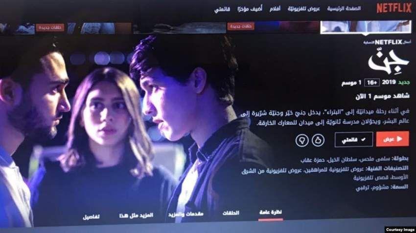 الأردن يطلب وقف عرض مسلسل «جن» من إنتاج «نتفليكس» والشبكة ترد