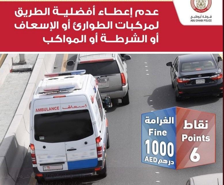 غرامات لعدم إعطاء أفضلية الطريق لسيارات الطوارئ والشرطة بأبوظبي