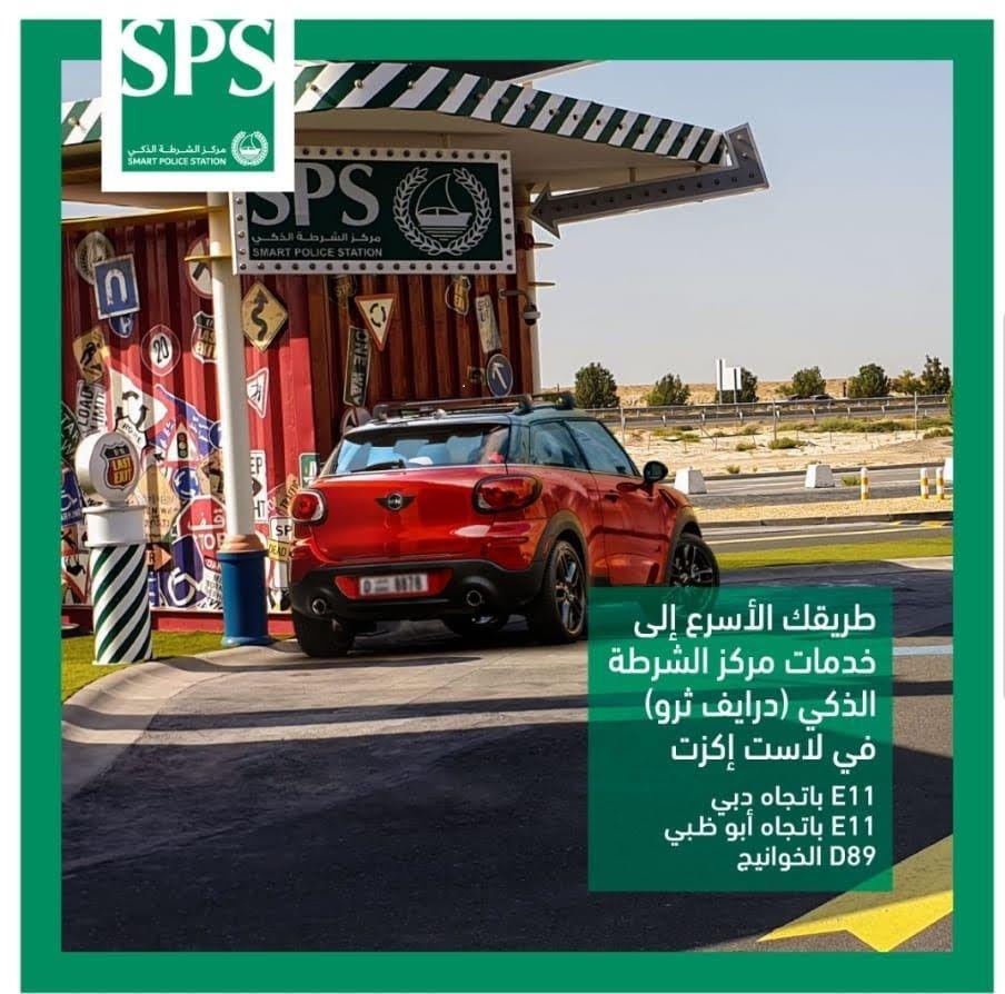 شرطة دبي تقدم لك 27 خدمة وأنت في سيارتك