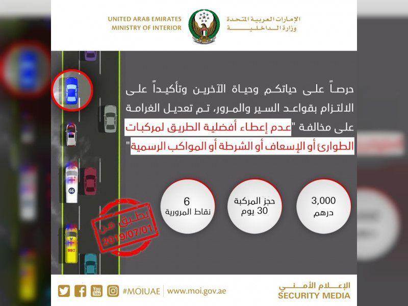 الإمارات ترفع مخالفة عدم إفساح طريق لمركبات الطوارئ إلى 3 آلاف درهم وحجز السيارة