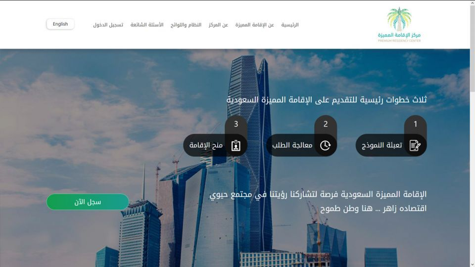 السعودية تبدأ باستقبال طلبات الراغبين بالحصول على الإقامة المميزة