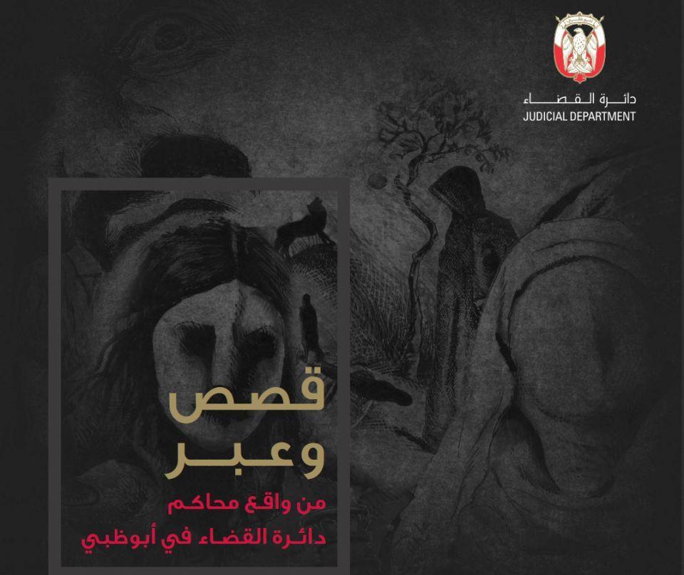 الإمارات: السجن 7 سنوات لموظف بنك حاول سرقة 635 مليون درهم