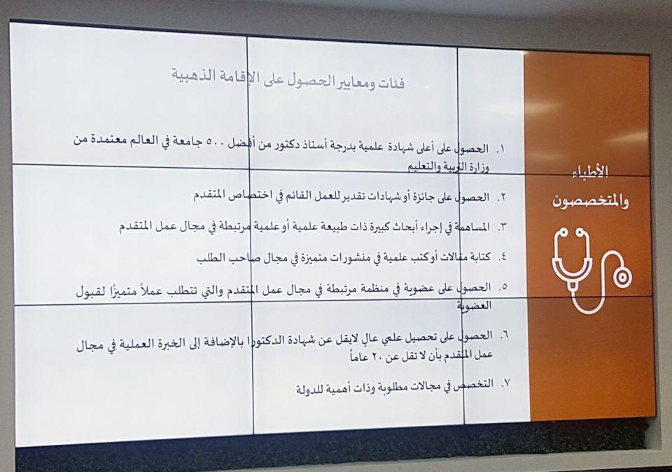 تعرف على شروط الإقامة الذهبية في الإمارات للأطباء