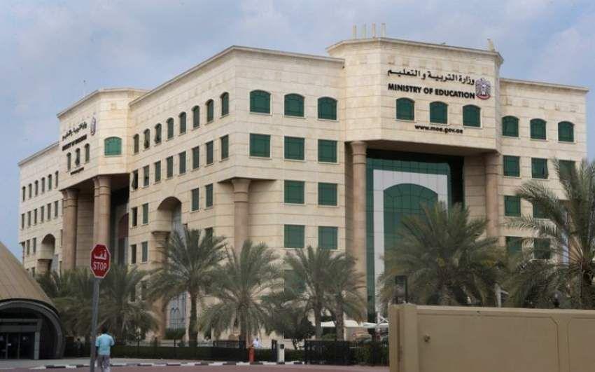 التربية الإماراتية تطلق خدمة معادلة الشهادات الجامعية إلكترونياً
