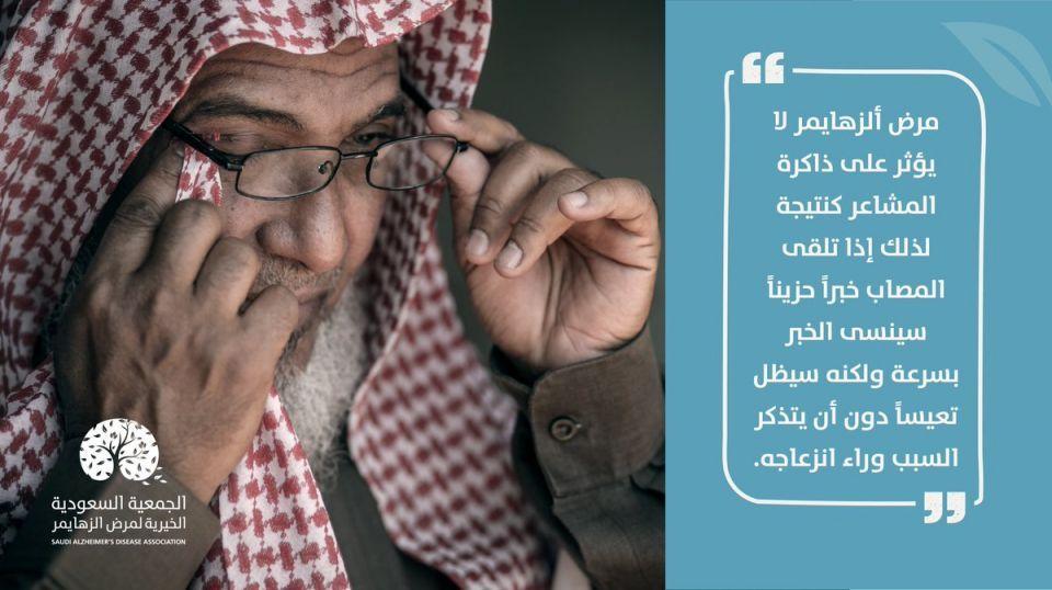 كم مصاب بألزهايمر يوجد في السعودية؟