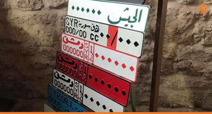 لوحات جديدة للسيارات السورية