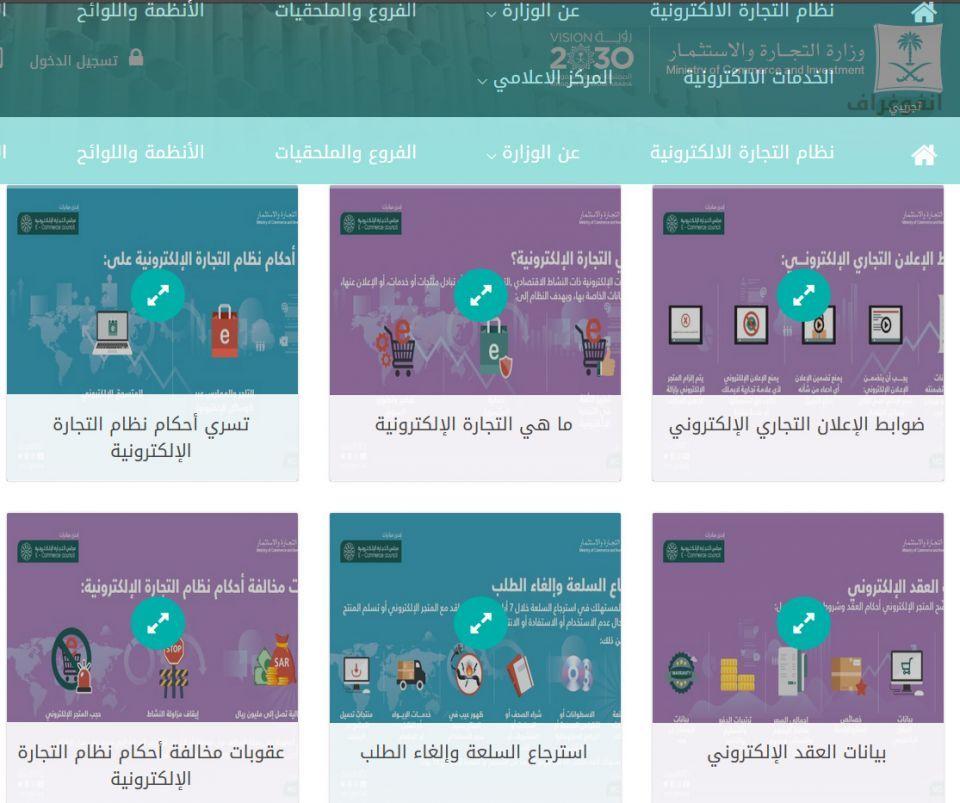 غرامات تصل لمليون ريال لمخالفة نظام التجارة الإلكترونية السعودي