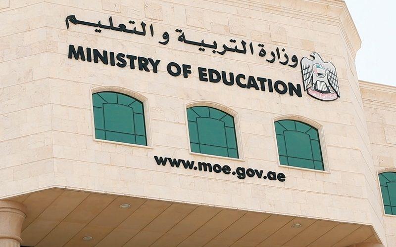 التربية الإماراتية  تعلن أوائل الثانوية العامة والإناث يتصدرن