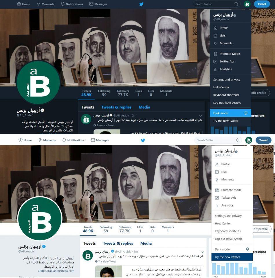 شاهد تويتر بحلته الجديدة الأقرب إلى الإصدار الجوال