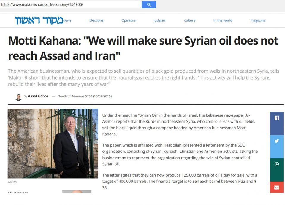 ملياردير اسرائيلي يعمل للحصول على تصريح أمريكي ببيع النفط السوري