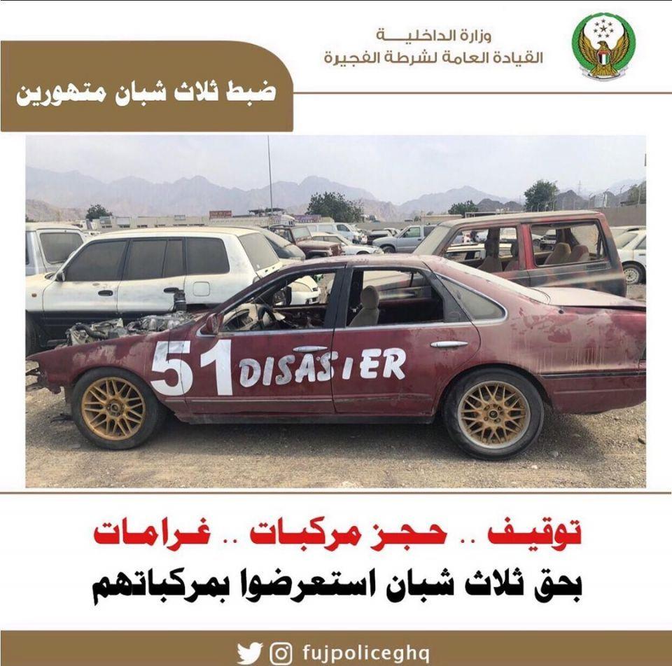 شرطة الفجيرة تضبط 3 سائقين قاموا باستعراضات خطرة بسياراتهم
