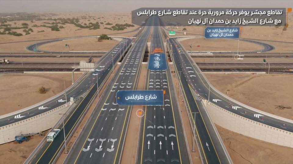 الإمارات: شاهد شارع طرابلس الجديد لربط شارعي الشيخ محمد بن زايد والإمارات بـ8 دقائق