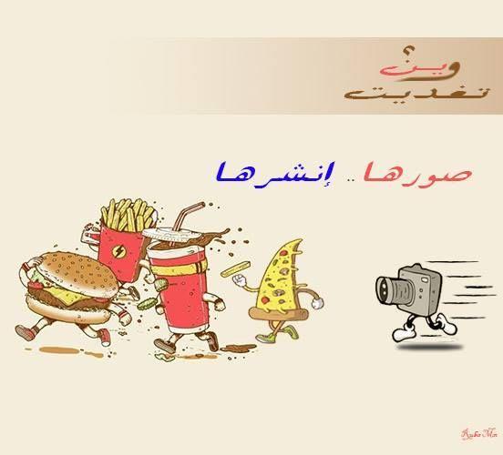 مدينة سورية تلزم مطاعمها تحسين خدماتهم ووجباتهم عبر صفحة فيسبوك
