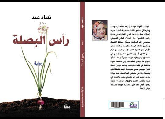 رأس البصلة رواية للكاتبة نهاد عبد توثق الحصار والحرب على العراق
