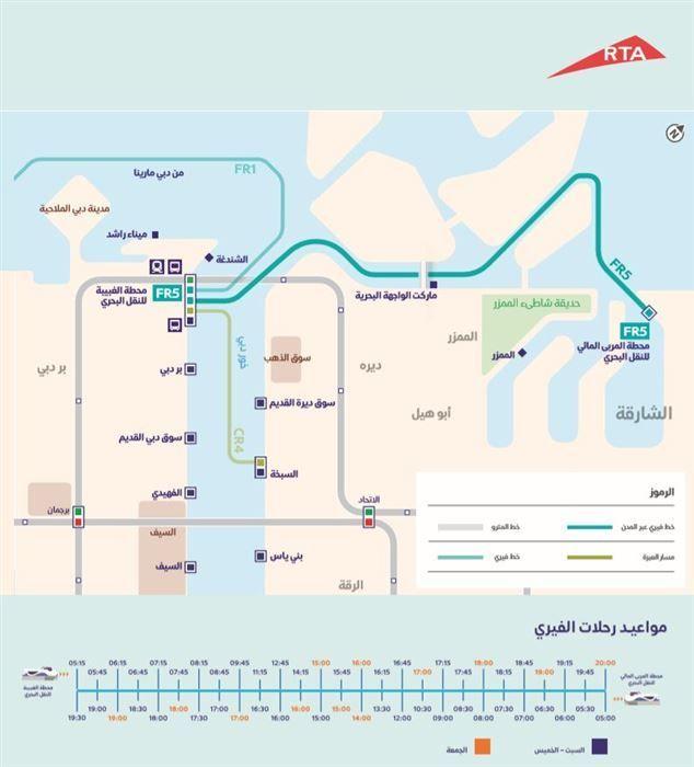 تعرف على أسعار تذاكر ومواعيد رحلات الفيري بين دبي والشارقة