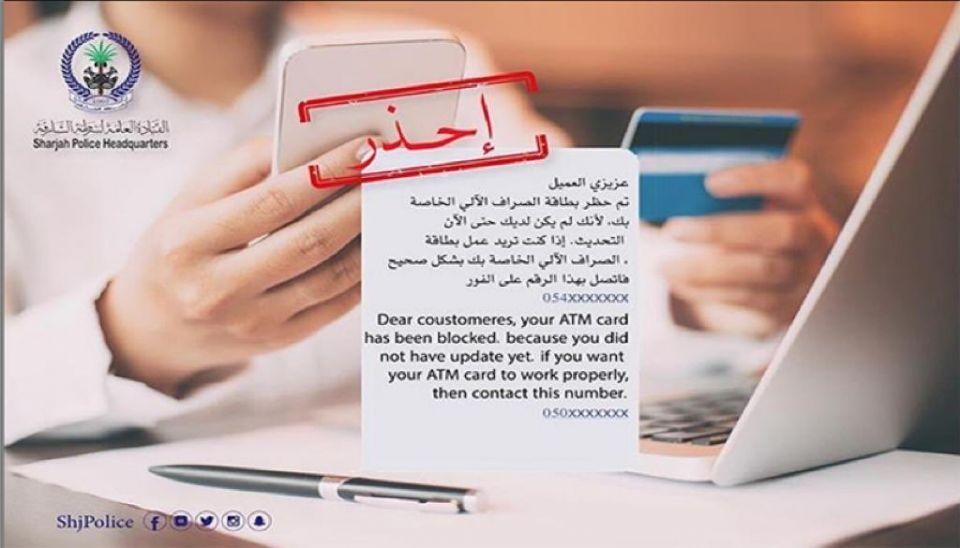 شرطة الشارقة تحذر عملاء البنوك من رسائل مصرفية وهمية