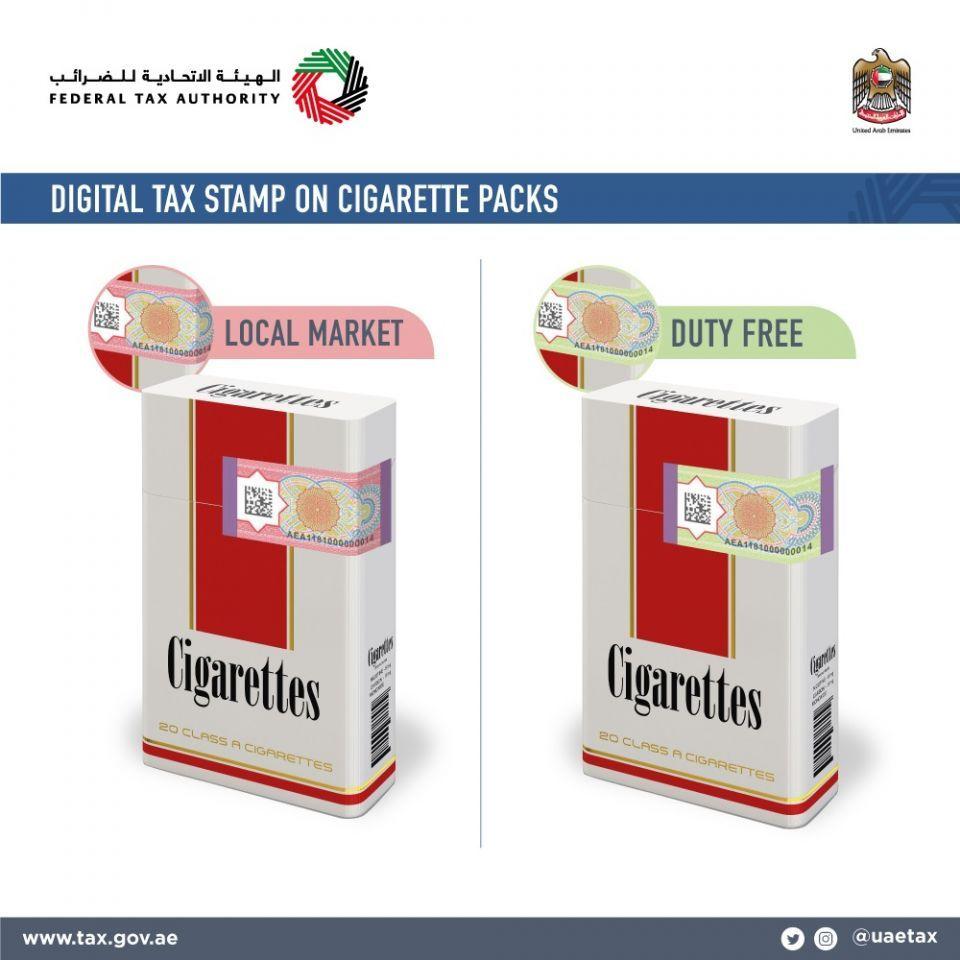 الإمارات: اليوم يبدأ منع بيع السجائر بدون الطوابع الضريبية الرقمية