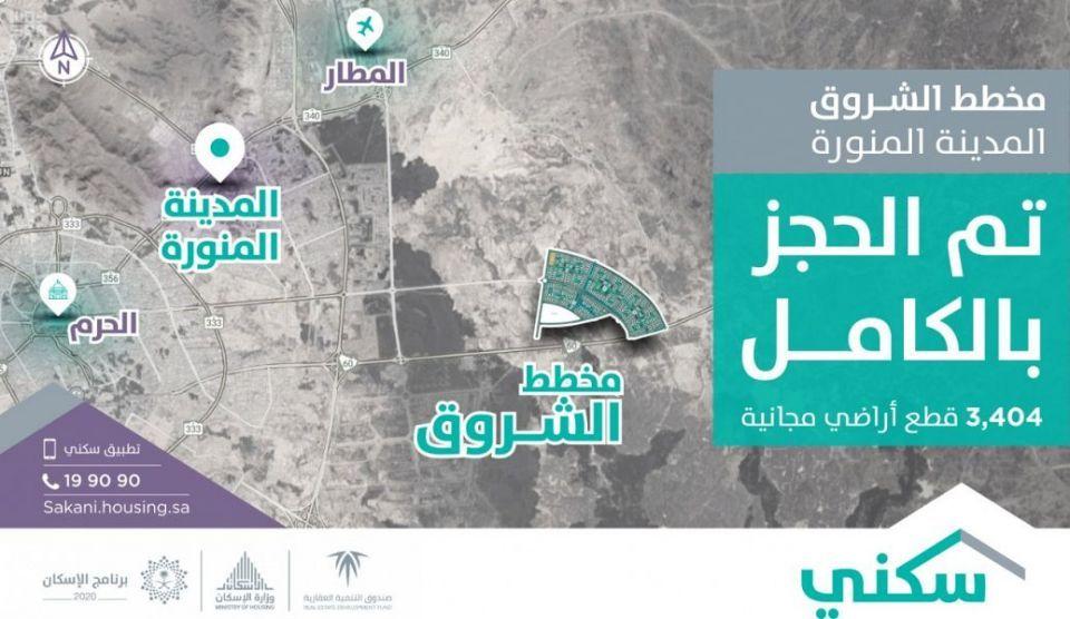 سكني: اكتمال حجز الأراضي المجانية في مخطط طريق الملك عبدالعزيز بالمدينة المنورة
