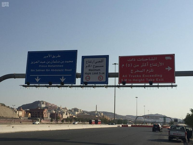 إطلاق اسم الأمير محمد بن سلمان للمرة الثانية على طريق حيوي في السعودية