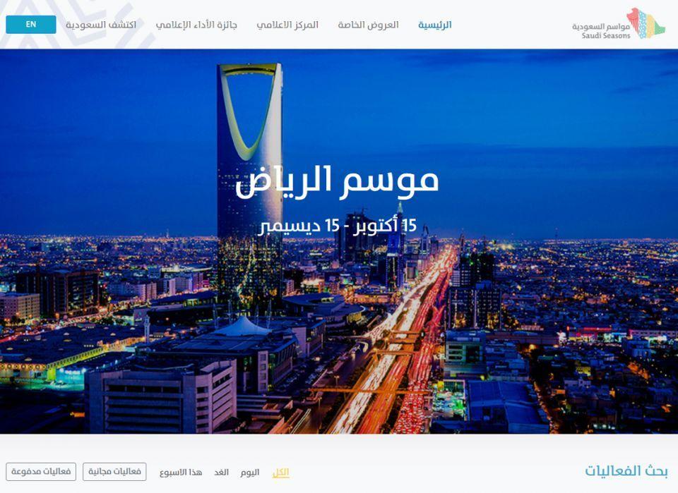 البدء بتلقي طلبات المشاركة في موسم الرياض لشهر أكتوبر