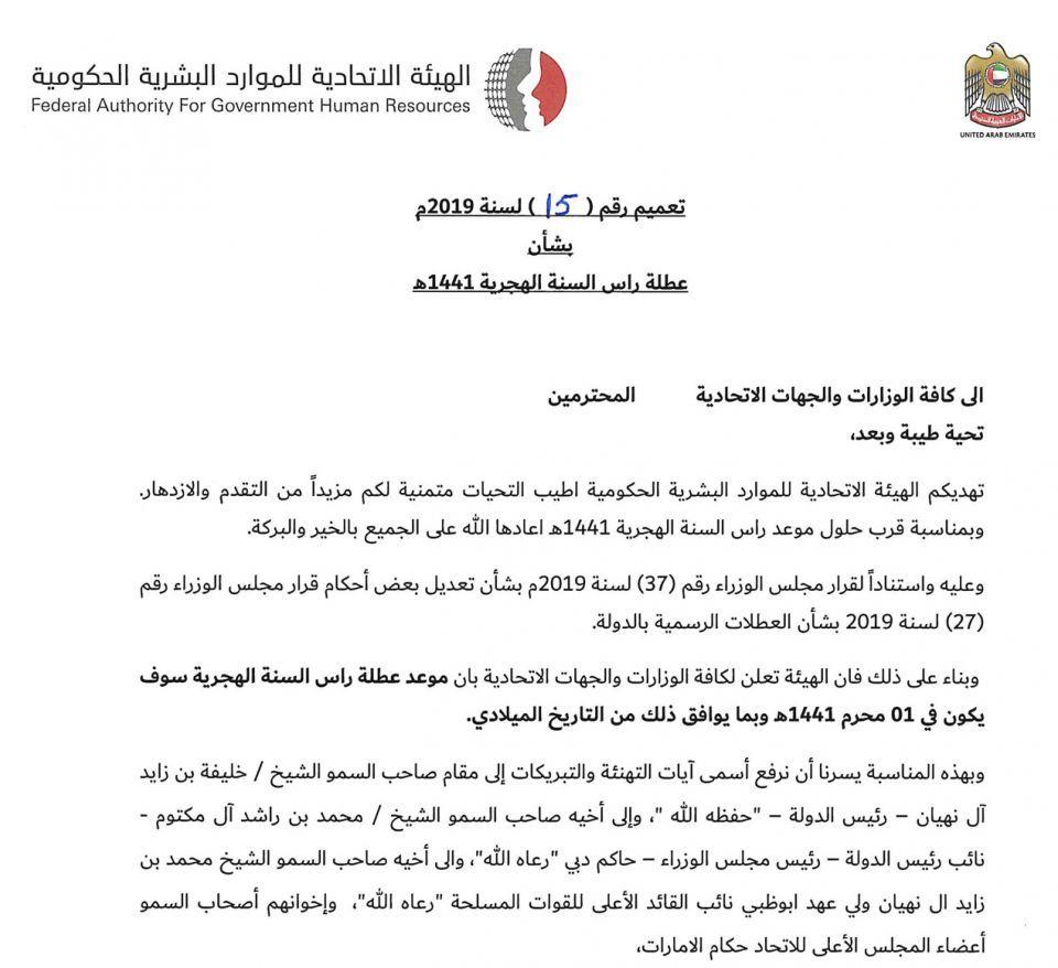 الإمارات : رأس السنة الهجرية عطلة للقطاع الخاص