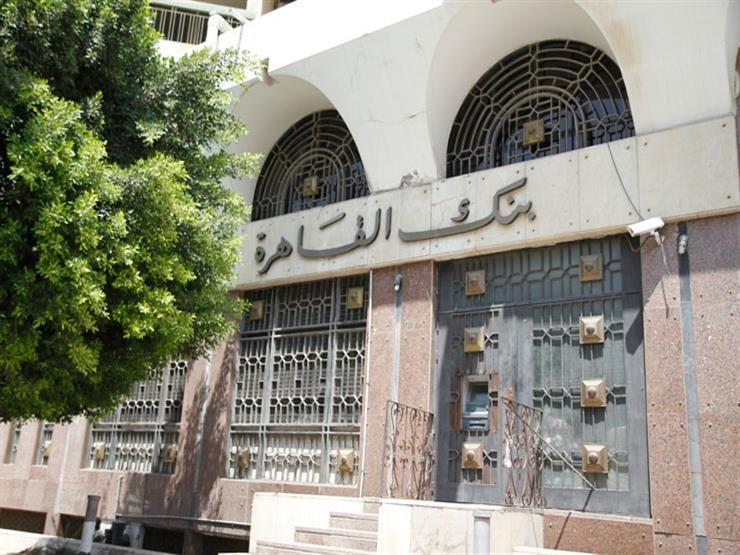 تفاصيل طرح 40% من بنك القاهرة في بورصة مصر أواخر 2019