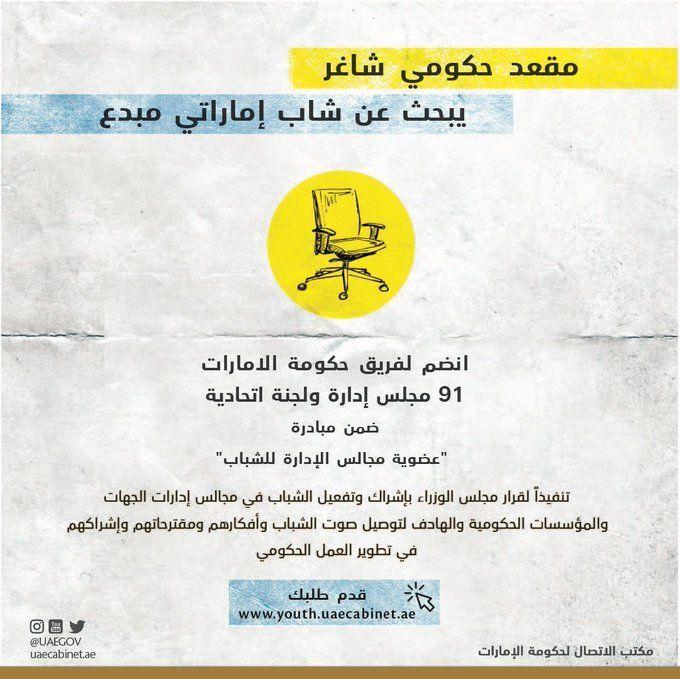 الإمارات تطلق منصة إلكترونية للشباب لعضوية إدارات الهيئات الحكومية